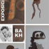 "THOMAS HOLT PRESENTA ""BAKH"" EN ESPACIO DE ARTE MONREAL"